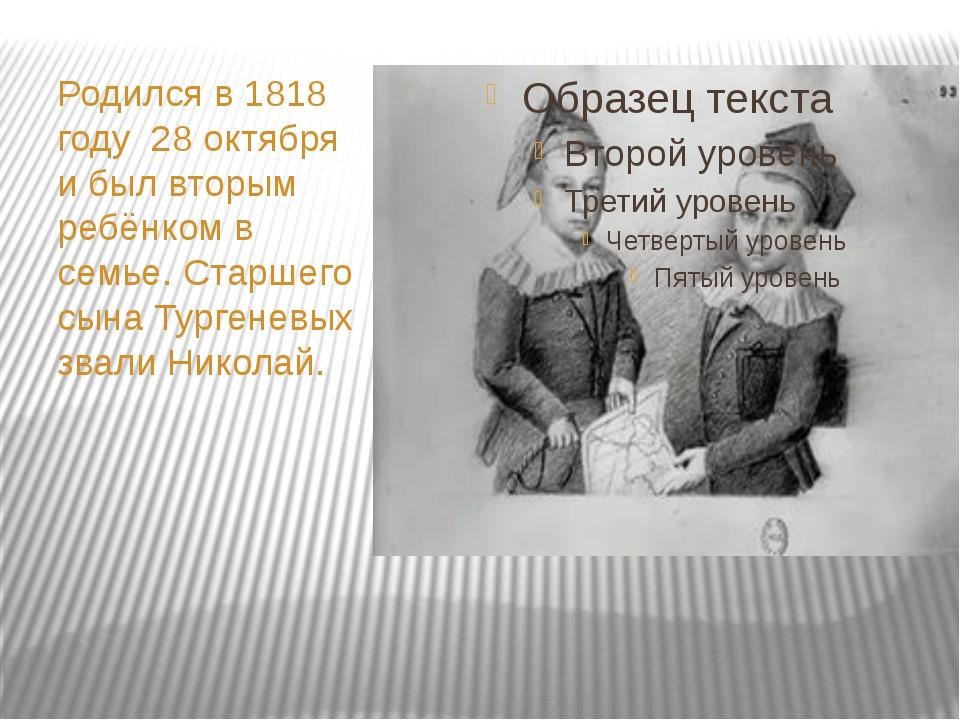 Родился в 1818 году 28 октября и был вторым ребёнком в семье. Старшего сына...