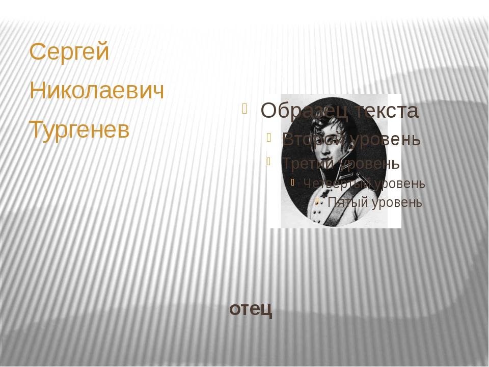 отец Сергей Николаевич Тургенев