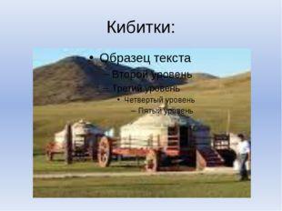 Кибитки: