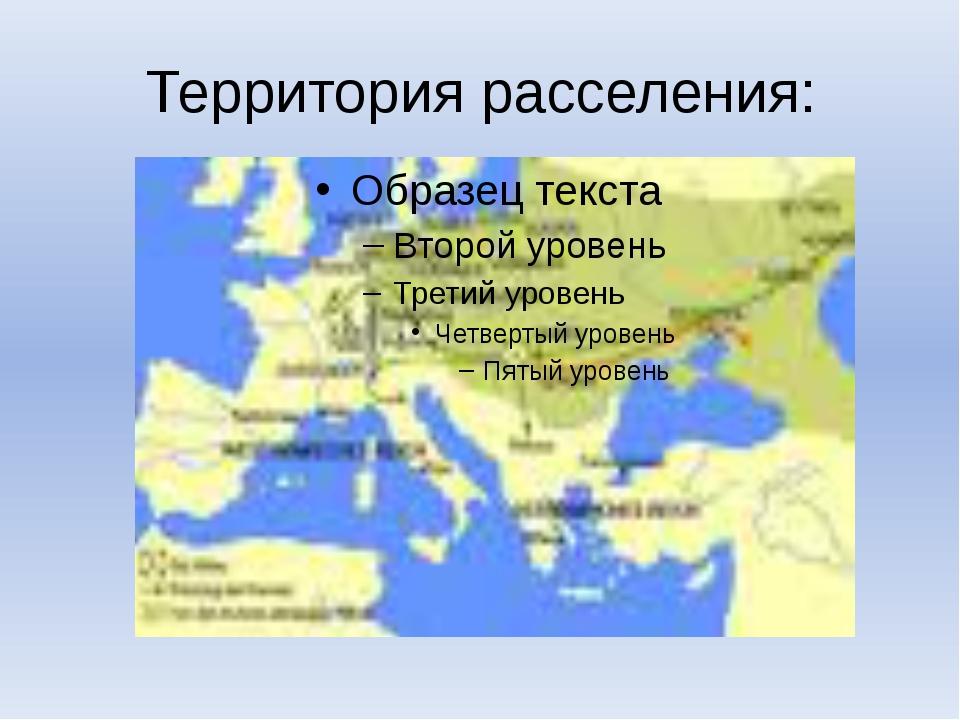 Территория расселения: