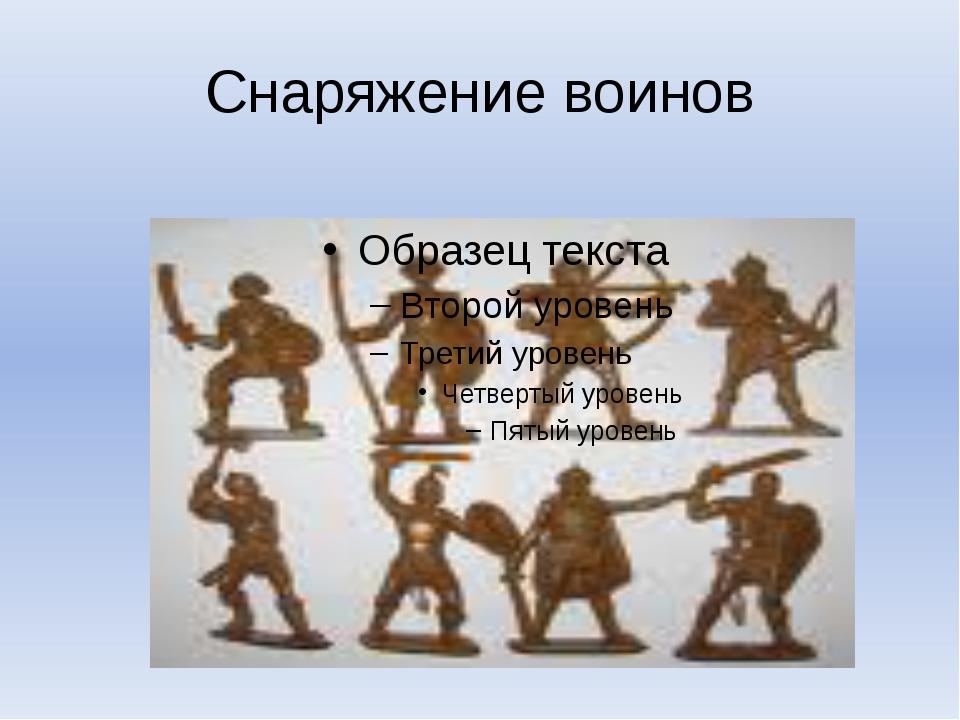 Снаряжение воинов
