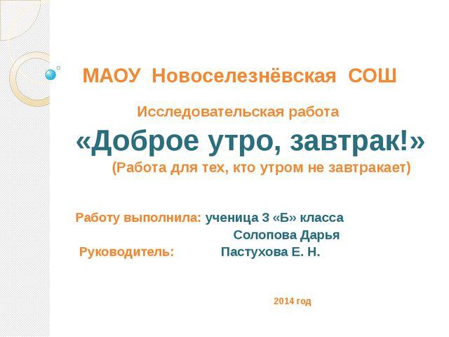 МАОУ Новоселезнёвская СОШ Исследовательская работа «Доброе утро, завтрак!» (...