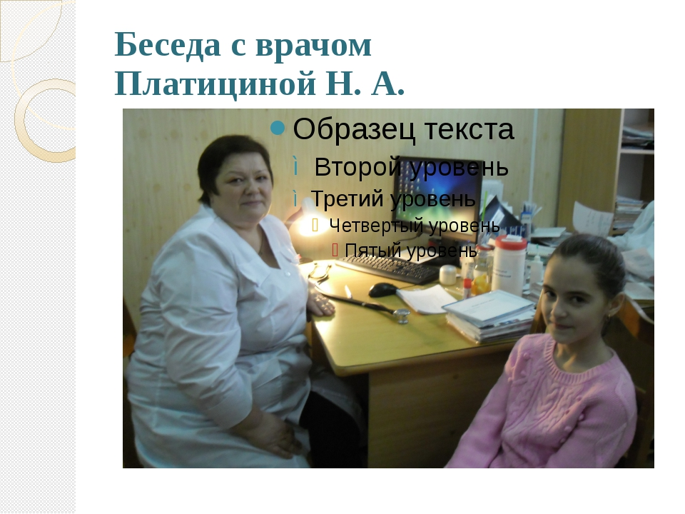 Беседа с врачом Платициной Н. А.