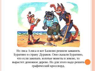Но лиса Алиса и кот Базилио решили заманить Буратино в страну Дураков. Они ск