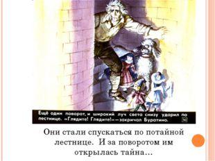 Они стали спускаться по потайной лестнице. И за поворотом им открылась тайна…