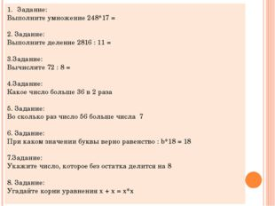 Задание: Выполните умножение 248*17 = 2. Задание: Выполните деление 2816 : 11