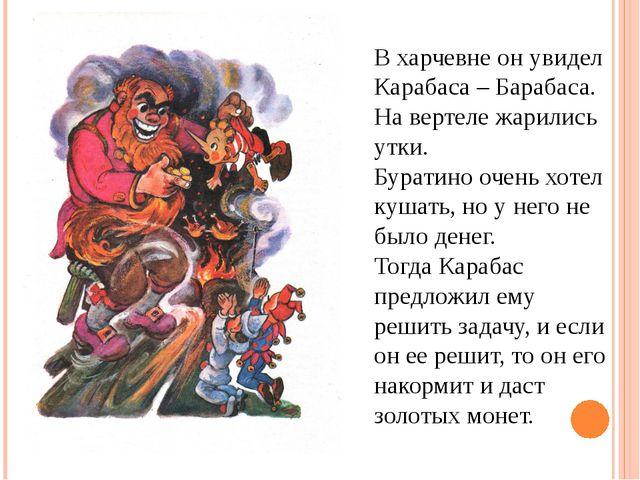В харчевне он увидел Карабаса – Барабаса. На вертеле жарились утки. Буратино...