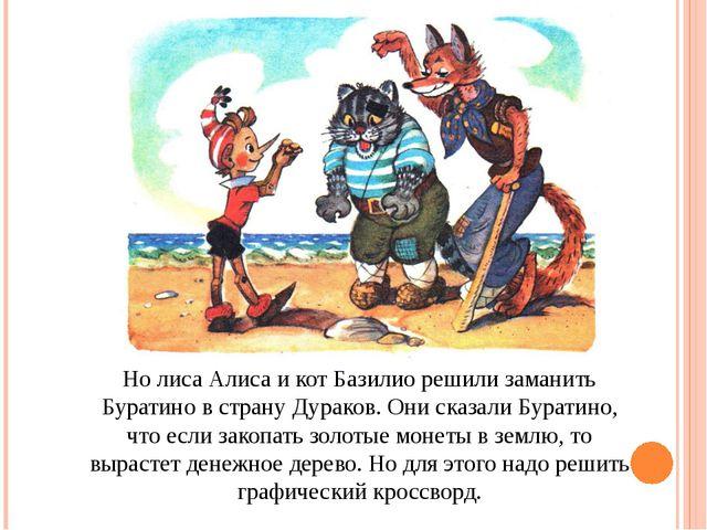 Но лиса Алиса и кот Базилио решили заманить Буратино в страну Дураков. Они ск...