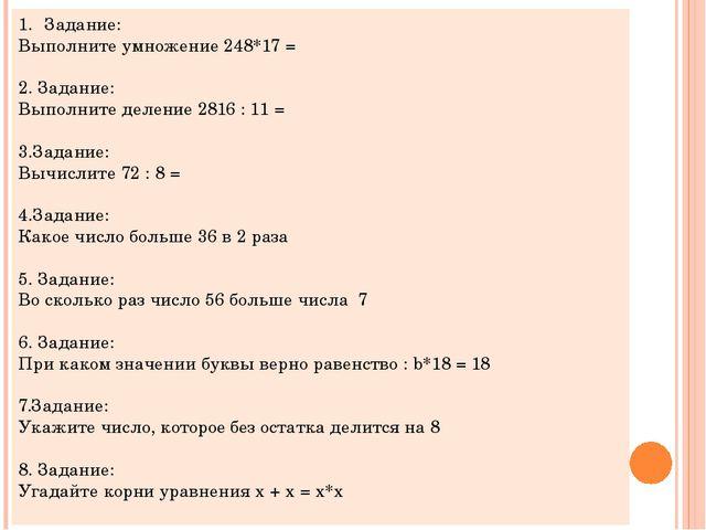Задание: Выполните умножение 248*17 = 2. Задание: Выполните деление 2816 : 11...