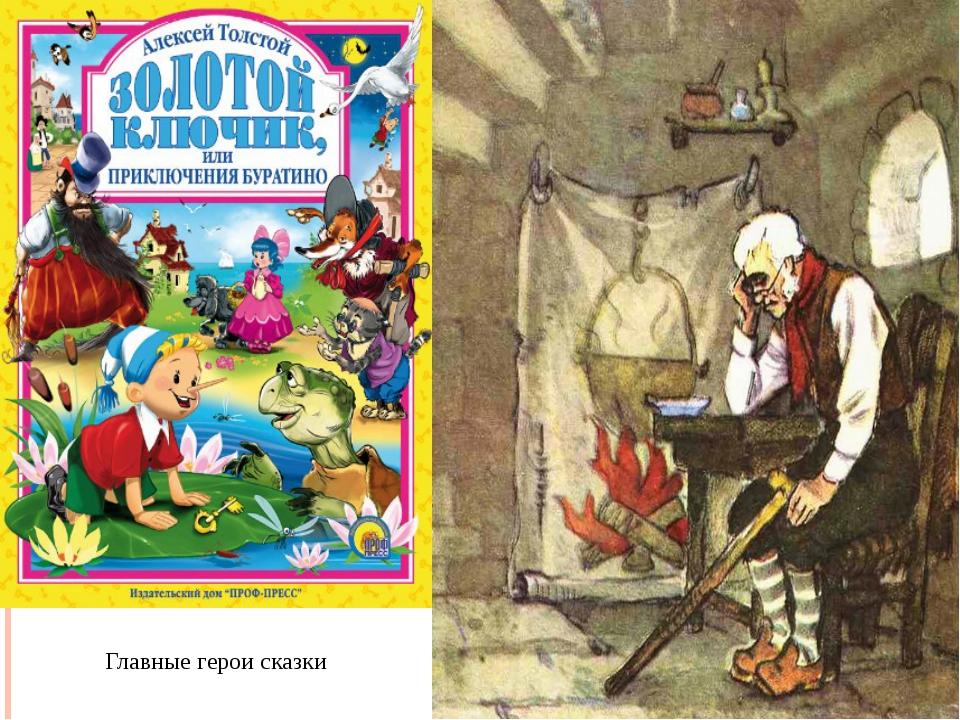 главные герои сказки буратино картинки 2000-м году