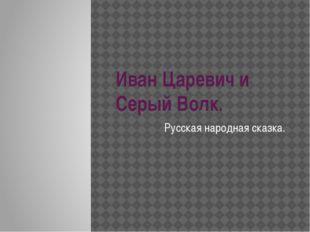 Иван Царевич и Серый Волк. Русская народная сказка.