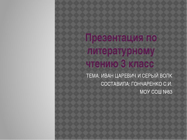 Презентация по литературному чтению 3 класс ТЕМА: ИВАН ЦАРЕВИЧ И СЕРЫЙ ВОЛК С...