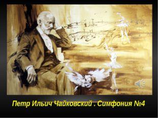 Петр Ильич Чайковский . Симфония №4