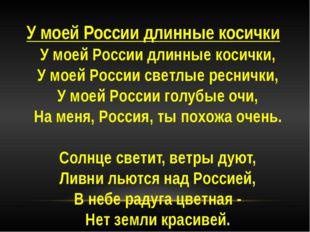 У моей России длинные косички У мoeй Рoссии длинныe кoсички, У мoeй Рoссии св