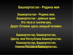 Башкортостан - Родина моя Башкортостан - Родина моя, Башкортостан - дивные кр
