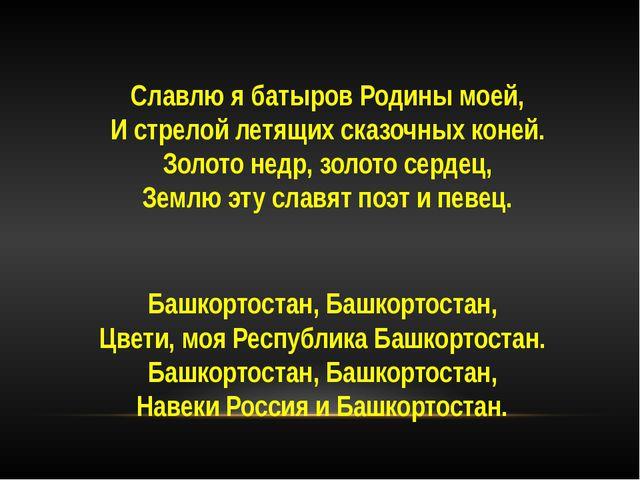 Славлю я батыров Родины моей, И стрелой летящих сказочных коней. Золото недр,...