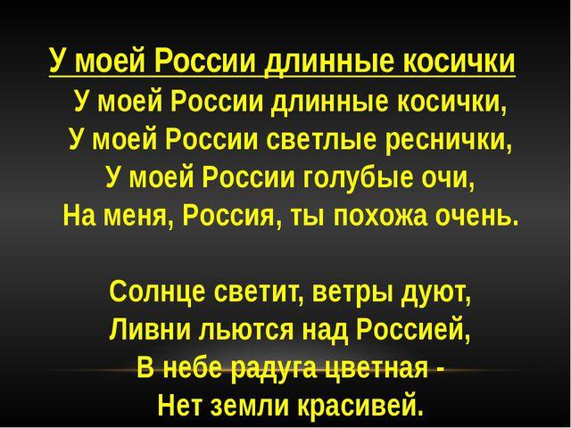 У моей России длинные косички У мoeй Рoссии длинныe кoсички, У мoeй Рoссии св...