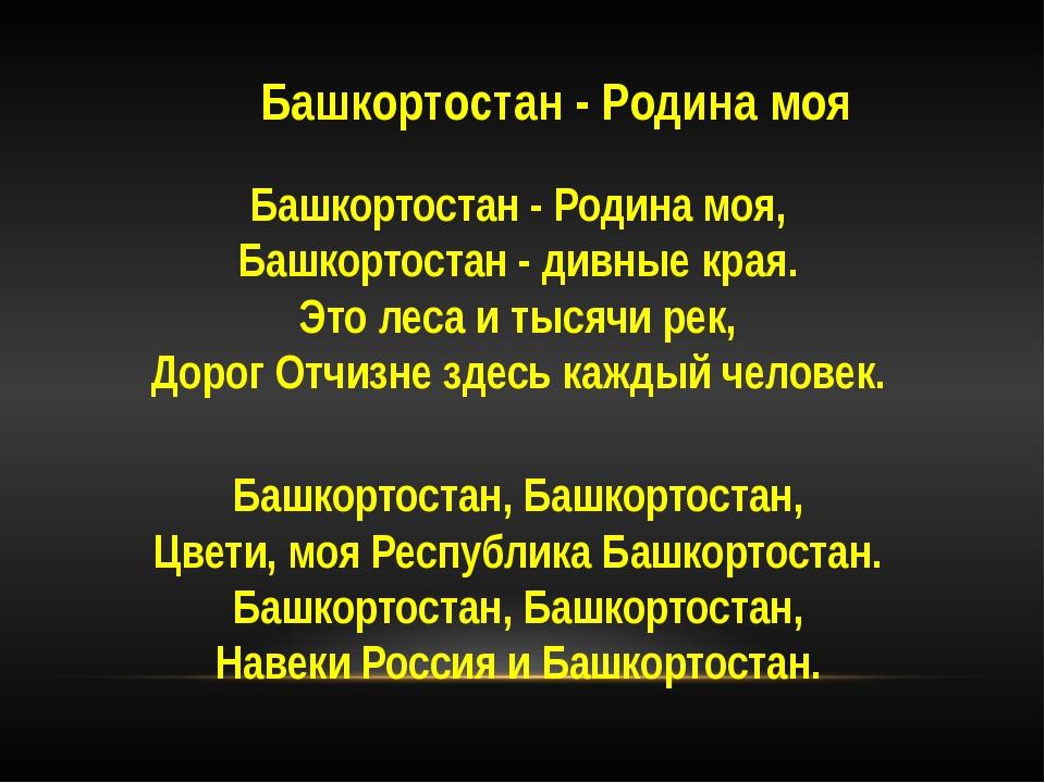 Башкортостан - Родина моя Башкортостан - Родина моя, Башкортостан - дивные кр...