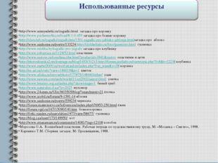 http://www.umnyedetki.ru/zagadki.html загадка про корзину http://www.pochemu