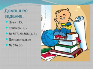 Домашнее задание. Пункт 15, примеры 1, 2. № 567, № 568 (а, б) Дополнительно №