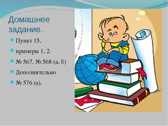 Домашнее задание. Пункт 15, примеры 1, 2. № 567, № 568 (а, б) Дополнительно №...