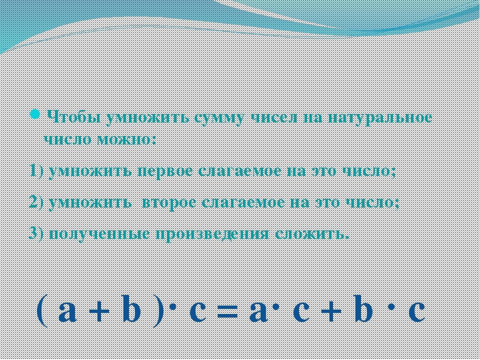 Чтобы умножить сумму чисел на натуральное число можно: 1) умножить первое сл...