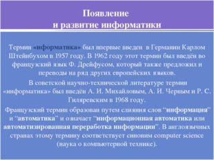 Появление и развитие информатики Термин «иформатика» был впервые введен в Гер