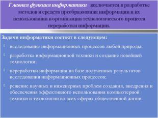 Главная функция информатики заключается в разработке методов и средств преобр