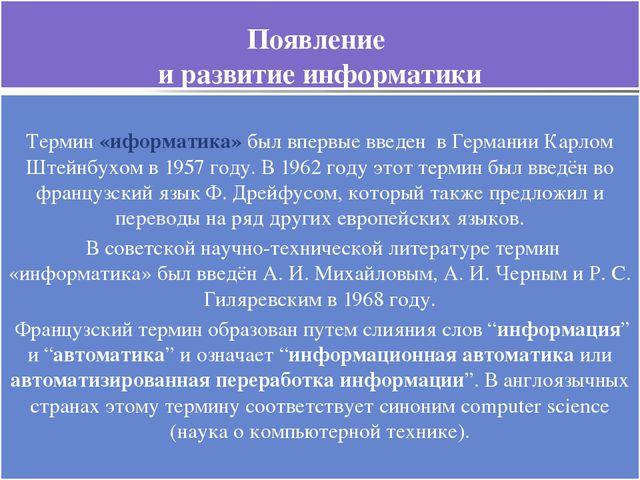 Появление и развитие информатики Термин «иформатика» был впервые введен в Гер...