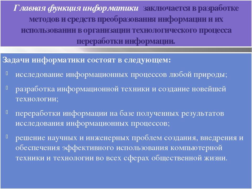Главная функция информатики заключается в разработке методов и средств преобр...