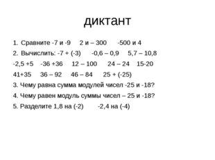 диктант Сравните -7 и -9 2 и – 300 -500 и 4 Вычислить: -7 + (-3) -0,6 – 0,9 5