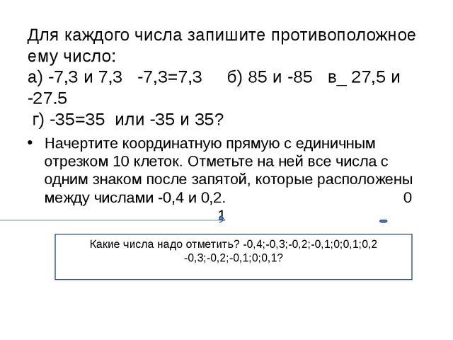 Для каждого числа запишите противоположное ему число: а) -7,3 и 7,3 -7,3=7,3...