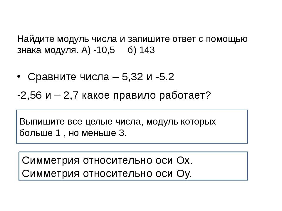 Найдите модуль числа и запишите ответ с помощью знака модуля. А) -10,5 б) 143...