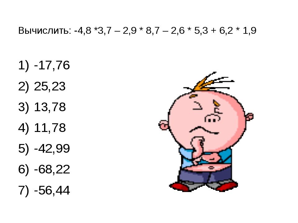Вычислить: -4,8 *3,7 – 2,9 * 8,7 – 2,6 * 5,3 + 6,2 * 1,9 -17,76 25,23 13,78 1...