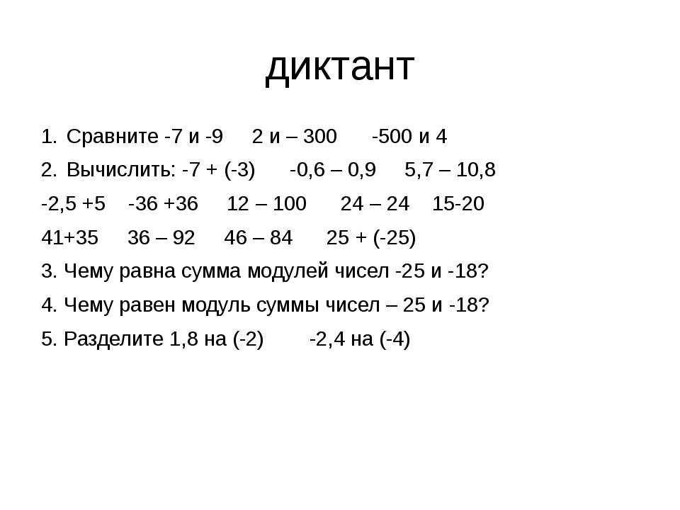 диктант Сравните -7 и -9 2 и – 300 -500 и 4 Вычислить: -7 + (-3) -0,6 – 0,9 5...