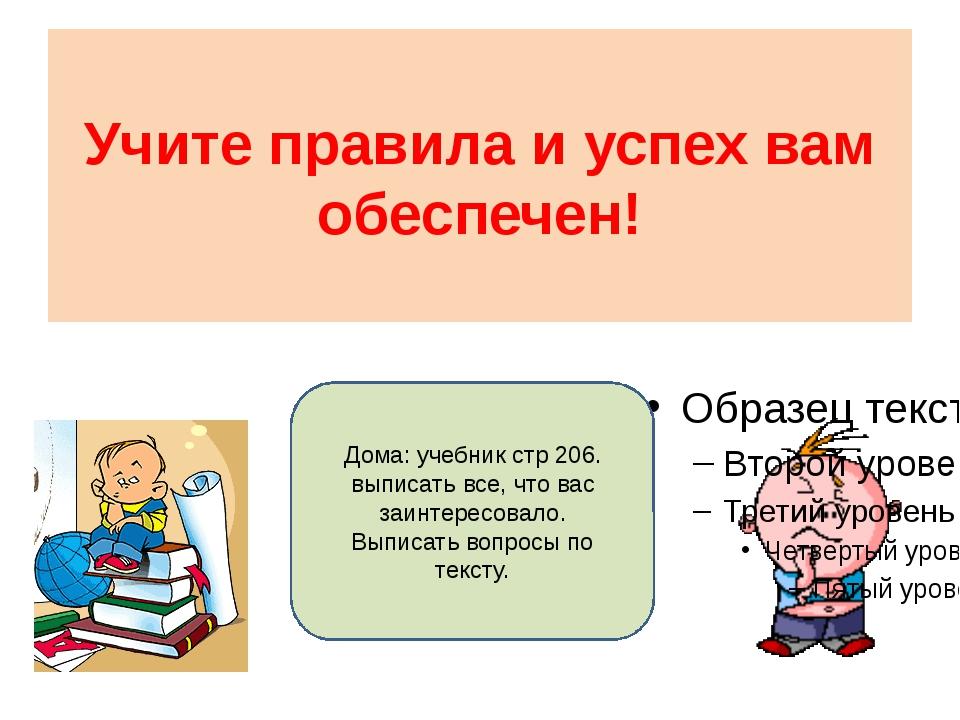Учите правила и успех вам обеспечен! Дома: учебник стр 206. выписать все, что...