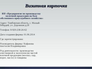 Визитная карточка ИП «Предприятие по производству молочной продукции на базе