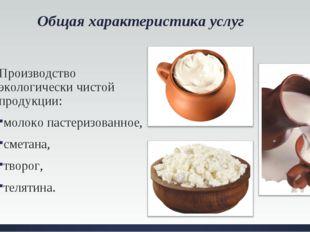 Общая характеристика услуг Производство экологически чистой продукции: молоко