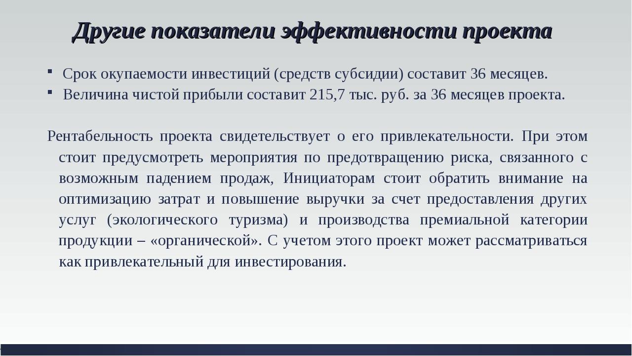 Другие показатели эффективности проекта Срок окупаемости инвестиций (средств...