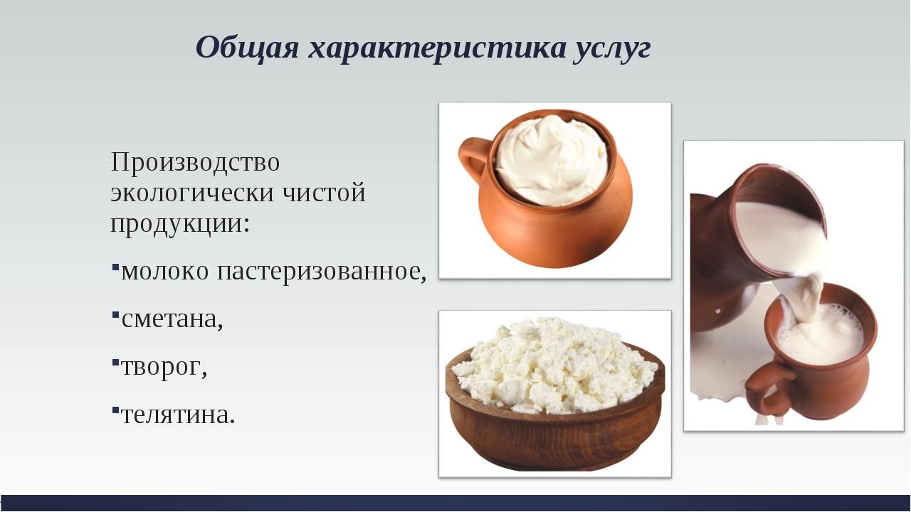 Общая характеристика услуг Производство экологически чистой продукции: молоко...