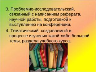 3. Проблемно-исследовательский, связанный с написанием реферата, научной рабо