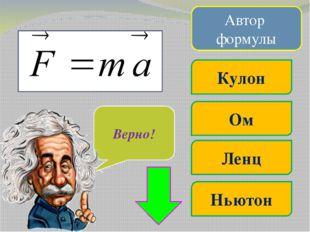 Автор формулы Кулон Ньютон Архимед Гук Очень жаль… Верно!