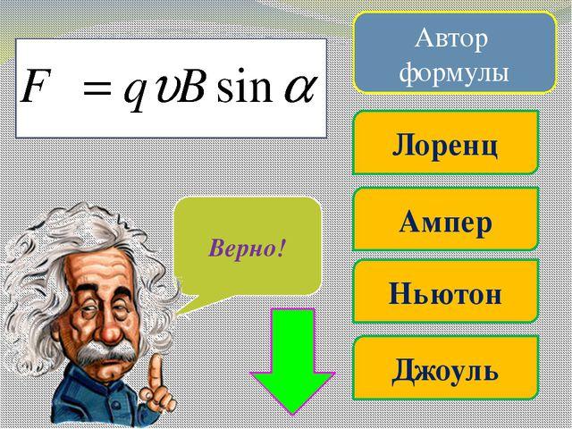 Автор формулы Ньютон Ампер Ом Кулон Очень жаль… Верно!