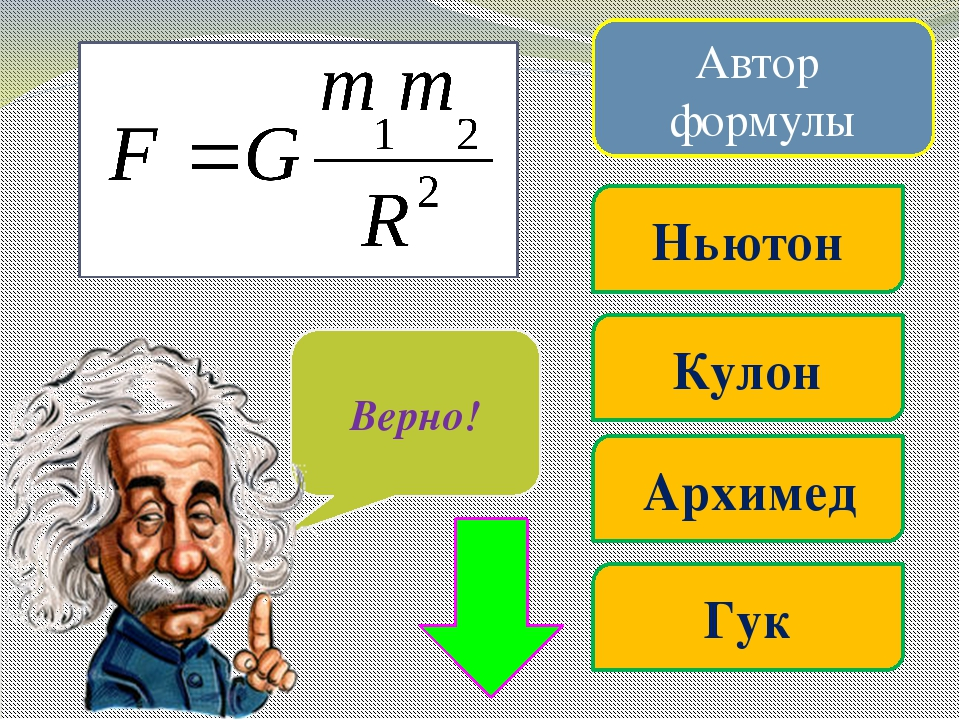 Автор формулы Кулон Ньютон Ампер Тесла Очень жаль… Верно!