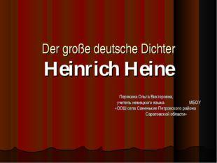 Der große deutsche Dichter Heinrich Heine Перякина Ольга Викторовна, учитель