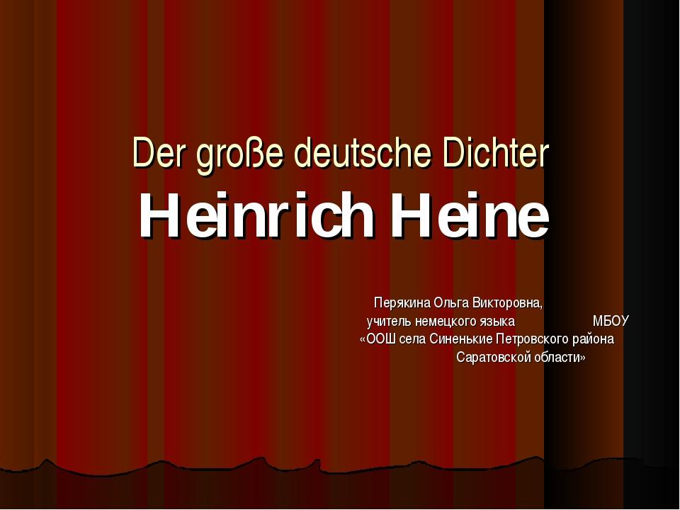 Der große deutsche Dichter Heinrich Heine Перякина Ольга Викторовна, учитель...