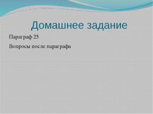 Домашнее задание Параграф 25 Вопросы после параграфа