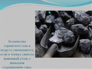 Количество сернистого газа в воздухе уменьшается, если в топках сжигать каме