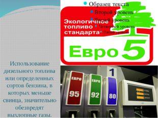 Использование дизельного топлива или определенных сортов бензина, в которых