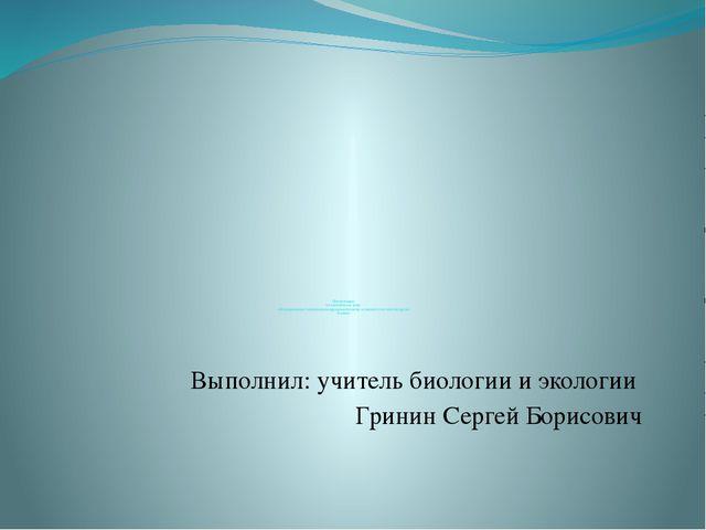 Презентация по экологии на тему «Регулирование человеком воздушных потоков и...